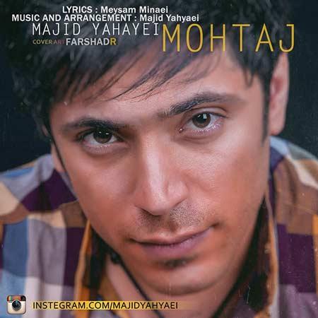 آهنگ جدید مجید یحیایی بنام محتاج
