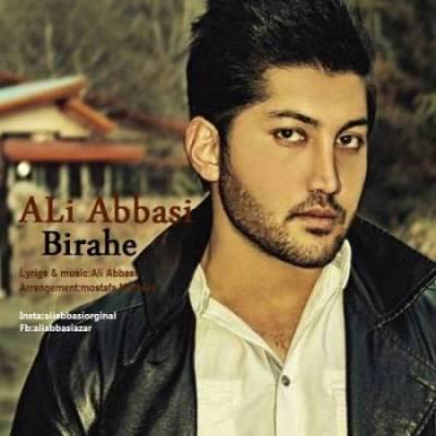آهنگ جدید علی عباسی بنام بیراهه ، آهنگ جدید علی عباسی بیراهه ، دانلود علی عباسی بیراهه