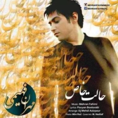 آهنگ جدید مهران فهیمی بنام حالت خاص