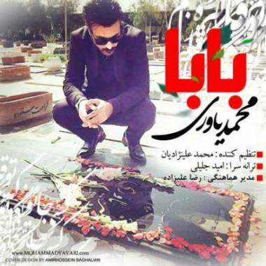 آهنگ جدید محمد یاوری بنام بابا