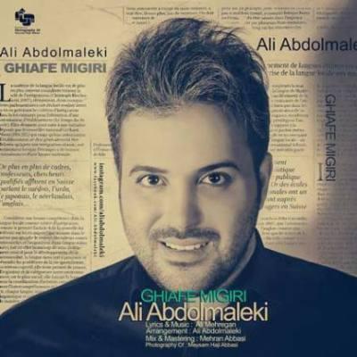 آهنگ جدید علی عبدالمالکی بنام قیافه میگیری