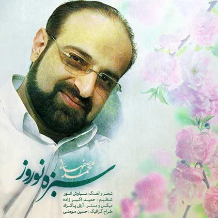 آهنگ جدید محمد اصفهانی بنام سبزه نوروز
