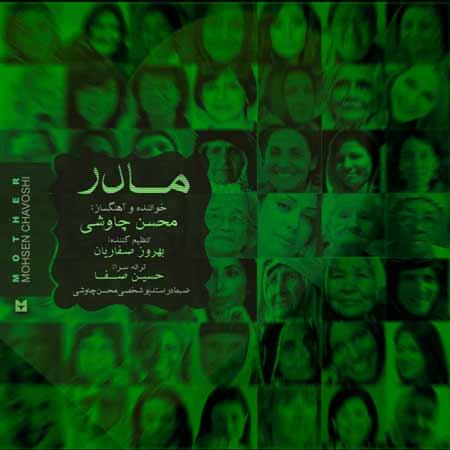 آهنگ جدید محسن چاوشی بنام مادر