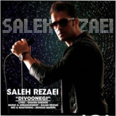 آهنگ جدید صالح رضایی بنام دیوونگی . بارون آوا . موزیک باران