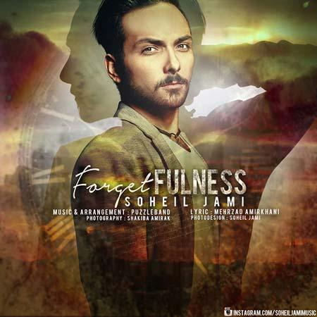 آهنگ جدید سهیل جامی بنام فراموشی