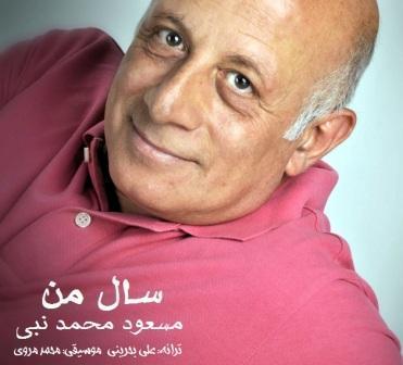 آهنگ جدید مسعود محمد نبی بنام سال من