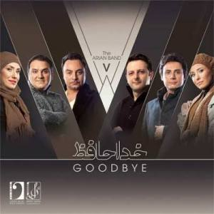 کد پیشواز ایرانسل آلبوم خداحافظ از گروه آریان ، گرو آرین خداحافظ