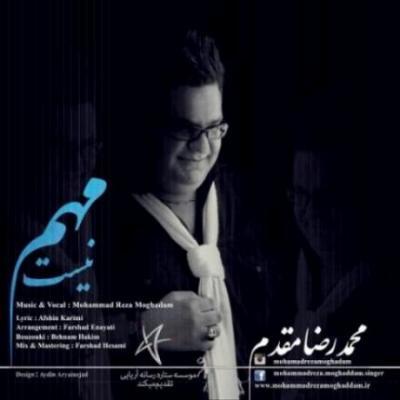 آهنگ جدید محمدرضا مقدم بنام مهم نیست