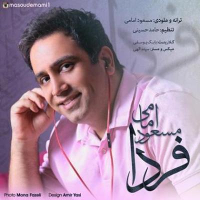 آهنگ جدید مسعود امامی بنام فردا