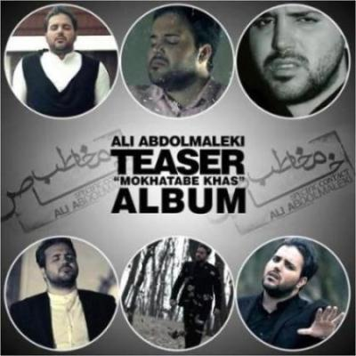 تیزر آلبوم علی عبدالمالکی بنام مخاطب خاص