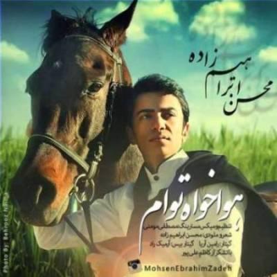 آهنگ جدید محسن ابراهیم زاده بنام هوا خواه توام