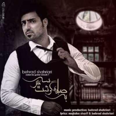 آهنگ جدید بهراد شهریاری بنام صدام به گوشت میرسه