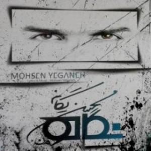 آلبوم جدید محسن یگانه بنام نگاه من