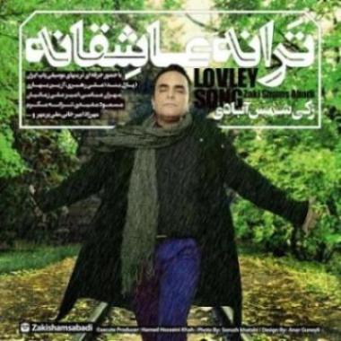 آلبوم جدید زکی شمس آبادی بنام ترانه عاشقانه