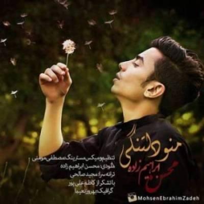 آهنگ جدید محسن ابراهیم زاده بنام منو دلتنگی