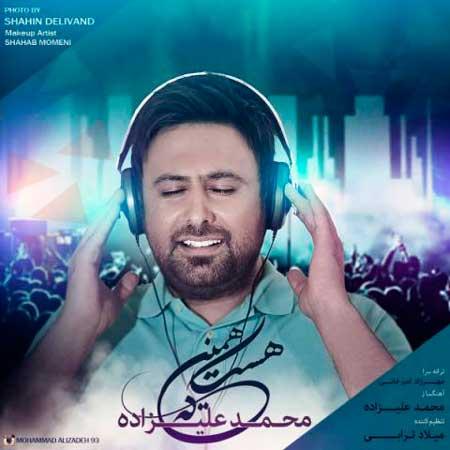 آهنگ جدید محمد علیزاده بنام همینه که هست