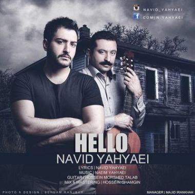 آهنگ جدید نوید یحیایی بنام سلام