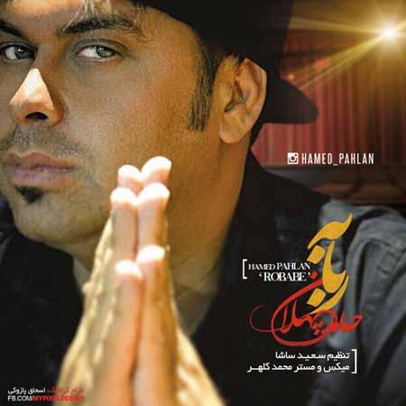 آهنگ جدید حامد پهلان بنام ربابه