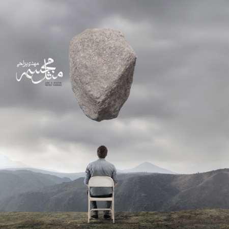 آلبوم جدید مهدی یراحی بنام مثل مجسمه