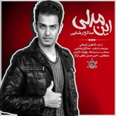 آهنگ جدید صالح رضایی بنام این مدلی