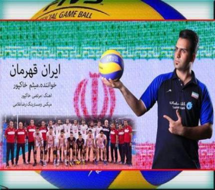 آهنگ جدید مازندرانی میثم خاکپور بنام ایران قهرمان