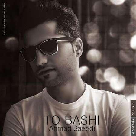 آهنگ جدید احمد سعیدی بنام تو باشی