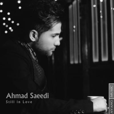 آهنگ جدید احمد سعیدی بنام هنوزم عاشقم