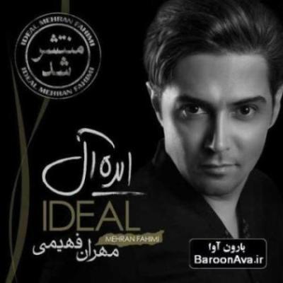 آلبوم جدید مهران فهیمی بنام ایده آل