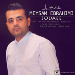 کد آهنگ پیشواز ایرانسل میثم ابراهیمی