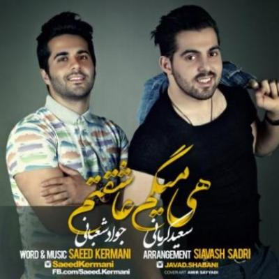 آهنگ جدید سعید کرمانی و جواد شعبانی بنام هی میگم عاشقتم