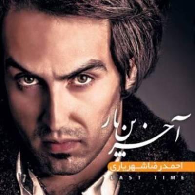 تیزر آلبوم احمدرضا شهریاری بنام آخرین بار
