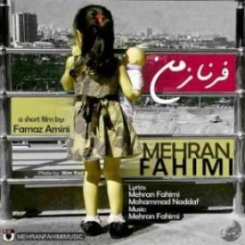 آهنگ جدید مهران فهیمی بنام فرناز من