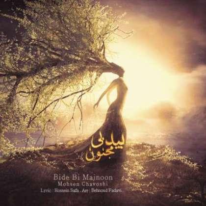 آهنگ جدید محسن چاوشی بنام بید بی مجنون