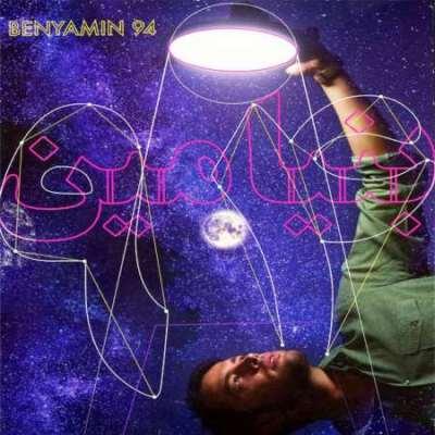 آلبوم جدید بنیامین بهادری بنام بنیامین ۹۴
