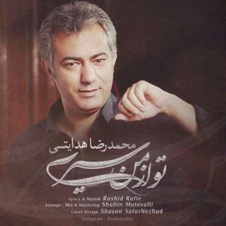 آهنگ جدید محمدرضا هدایتی بنام تو از من سیری
