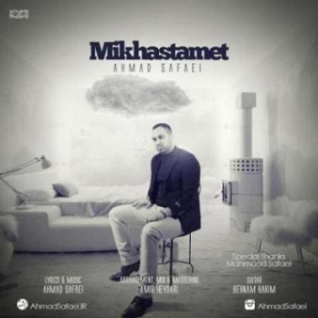 آهنگ جدید احمد صفایی بنام می خواستمت