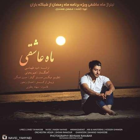آهنگ جدید نوید یحیایی بنام ماه عاشقی