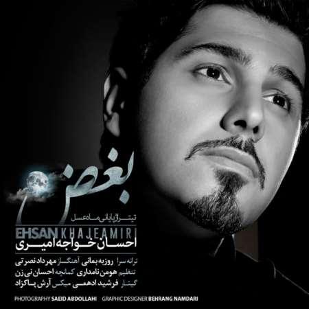 آهنگ جدید احسان خواجه امیری بنام بغض