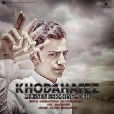 آهنگ جدید محسن ابراهیم زاده بنام خداحافظ