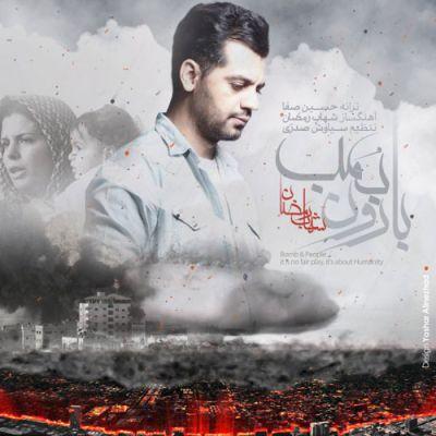 موزیک ویدیو جدید شهاب رمضان بنام بارون بمب