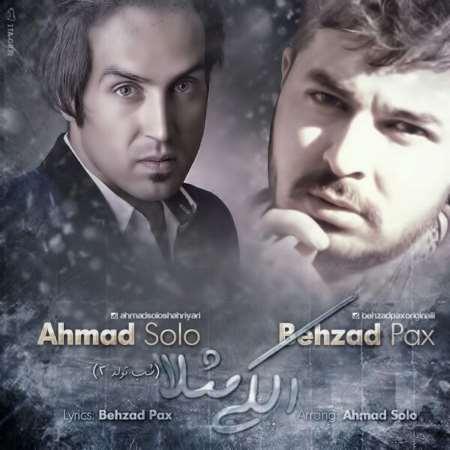 آهنگ جدید بهزاد پکس و احمد سولو بنام الکی مثلا