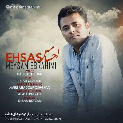 آهنگ جدید میثم ابراهیمی بنام احساس
