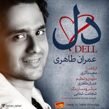 آهنگ جدید عمران طاهری بنام دل