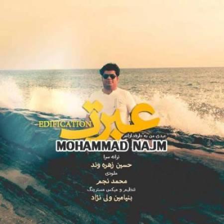 آهنگ جدید محمد نجم بنام عبرت