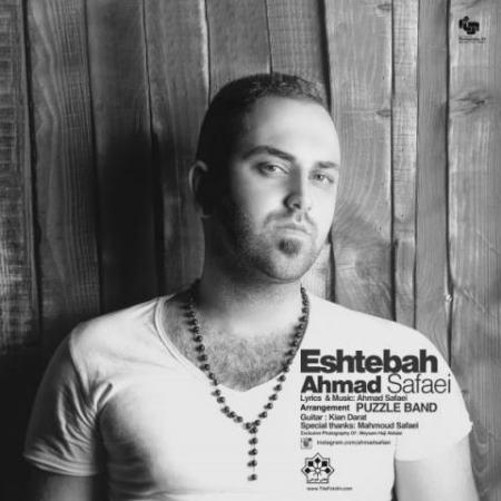 آهنگ جدید احمد صفایی بنام اشتباه
