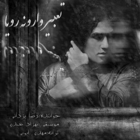آهنگ جدید رضا یزدانی بنام تعبیر وارونه رویا