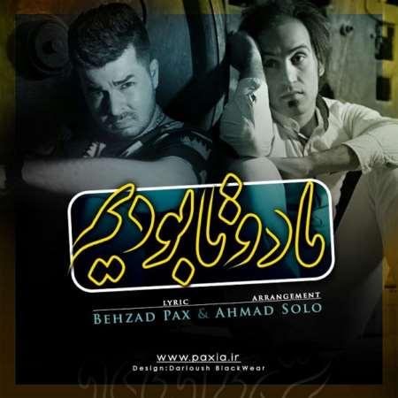 آهنگ جدید بهزاد پکس و احمدرضا شهریاری بنام ما دوتا بودیم