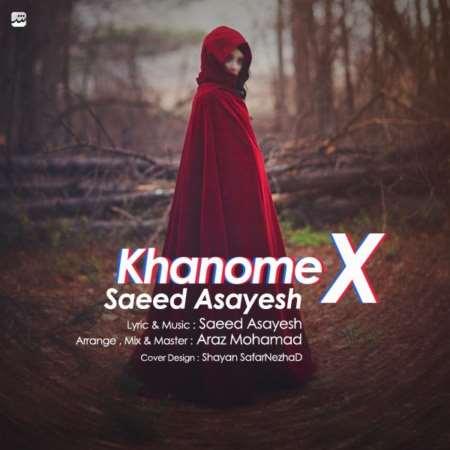 آهنگ جدید سعید آسایش بنام خانوم ایکس