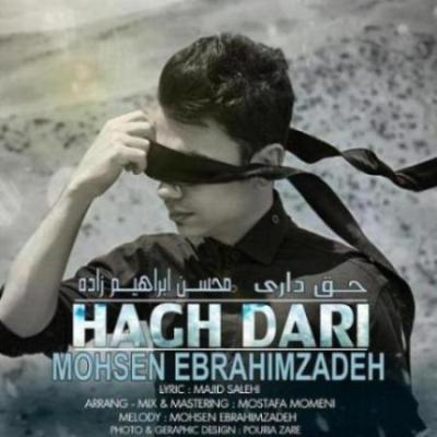 آهنگ جدید محسن ابراهیم زاده بنام حق داری
