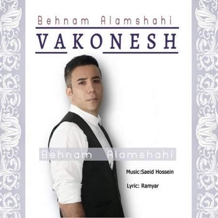 آهنگ جدید بهنام علمشاهی بنام واکنش